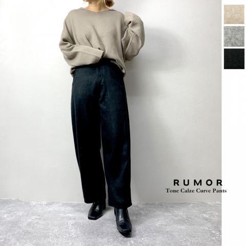 RUMOR  褲