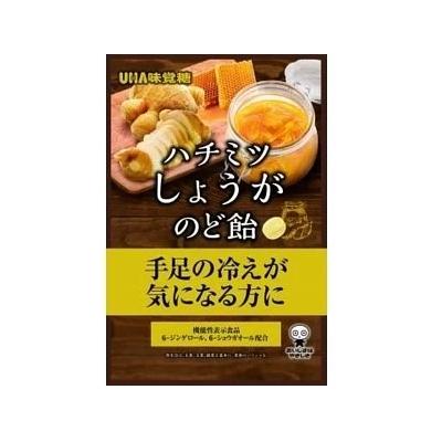 【新商品】機能性表示ハチミツしょうが のど飴