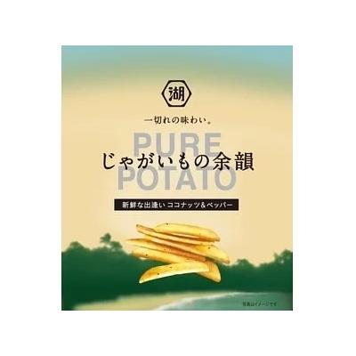 【新商品】じゃがいもの余韻ココナッツ &ペッパー35g