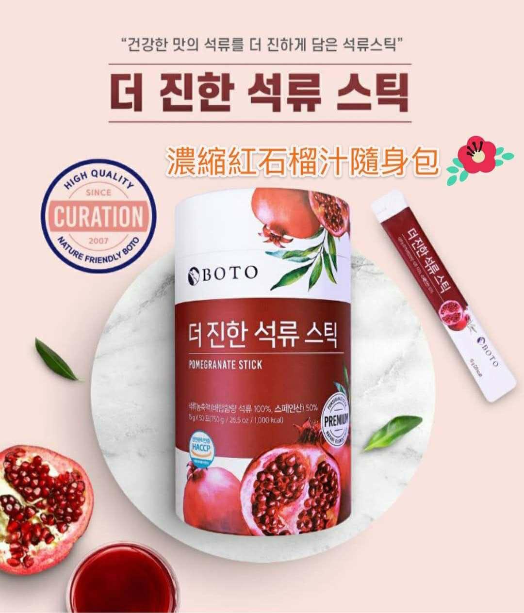 BOTO 紅石榴汁 15g X 50包