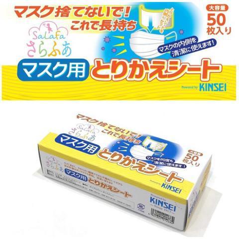 日本口罩墊紙 50枚