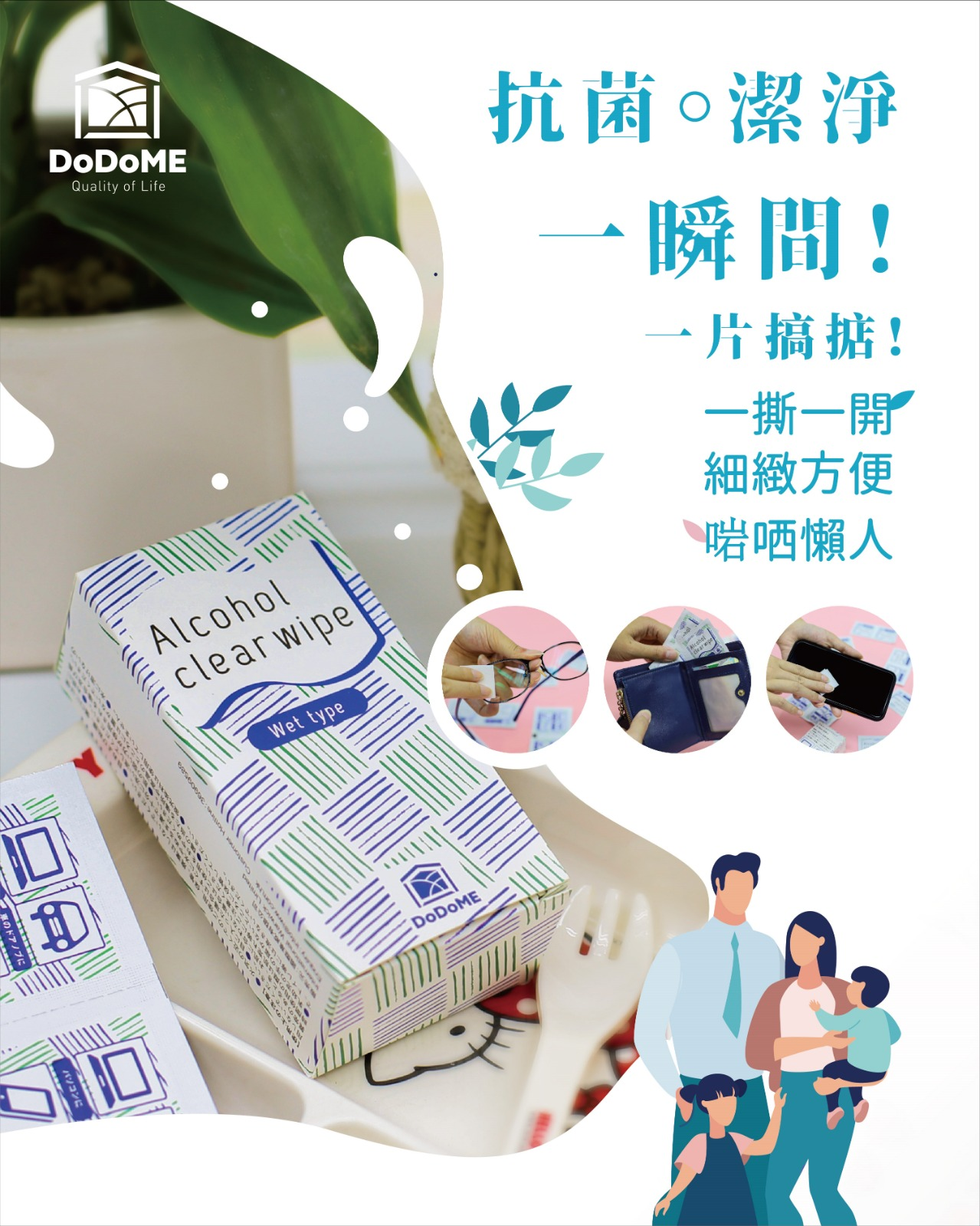 DoDoME 消毒酒精棉 50片