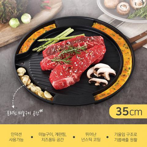韓國 CHEFWAY 圓形韓式燒烤盤 35cm (少量現貨)