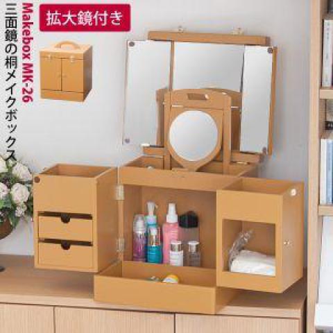 E-Unit  攜帶式檯式木製化妝箱