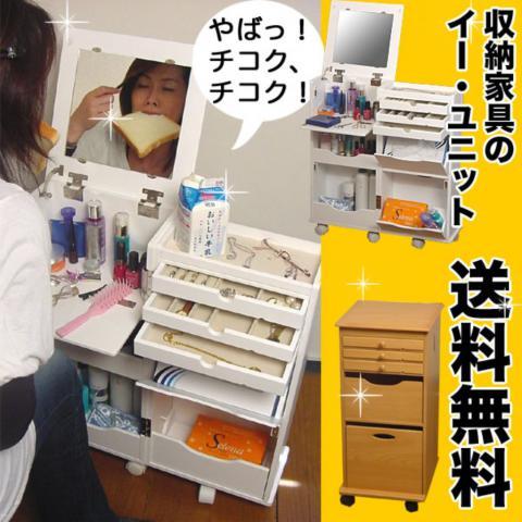 E-Unit 木製移動化妝臺
