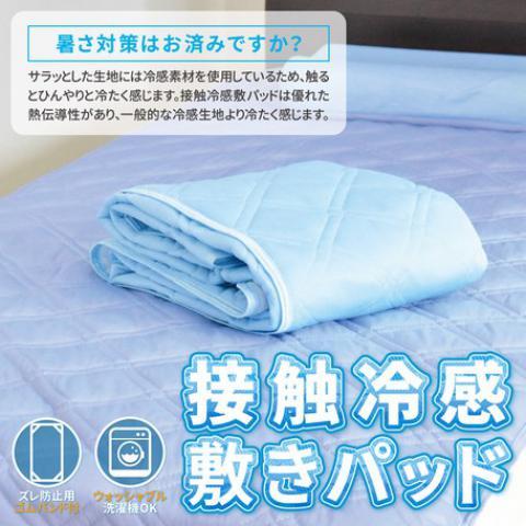 日本接觸冷感床墊 約120×200cm