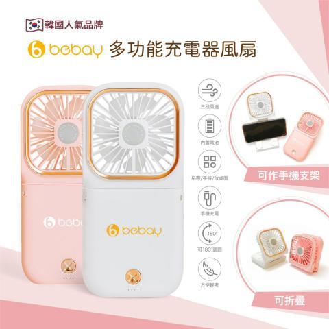 韓國 Bebay 多功能充電器風扇