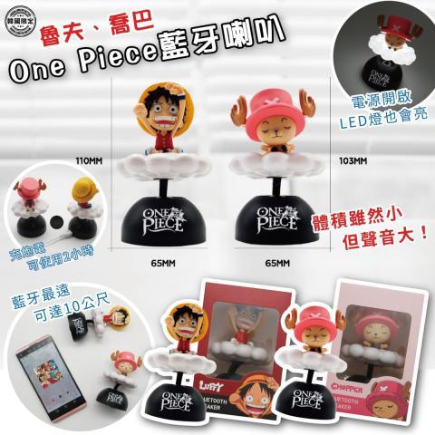 韓國限定 One Piece藍牙喇叭