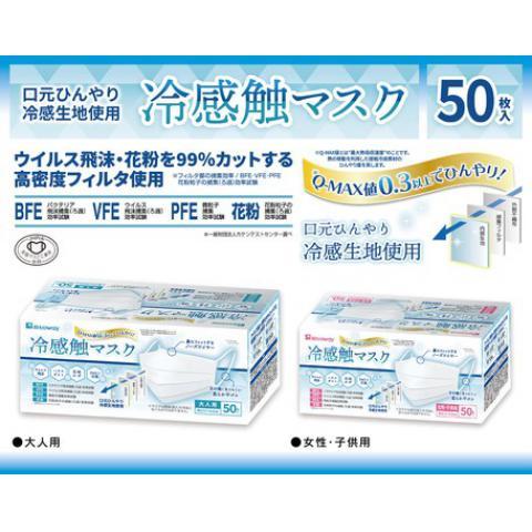 限時優惠【預購商品】日本白色成人冷感口罩 50枚/盒