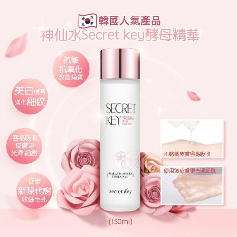 韓國 神仙水Secret key酵母精華 (150ml)