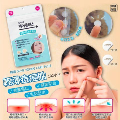 韓國製造 OLIVE YOUNG CARE PLUS 輕薄痘痘貼 102小片/包 (藍色)