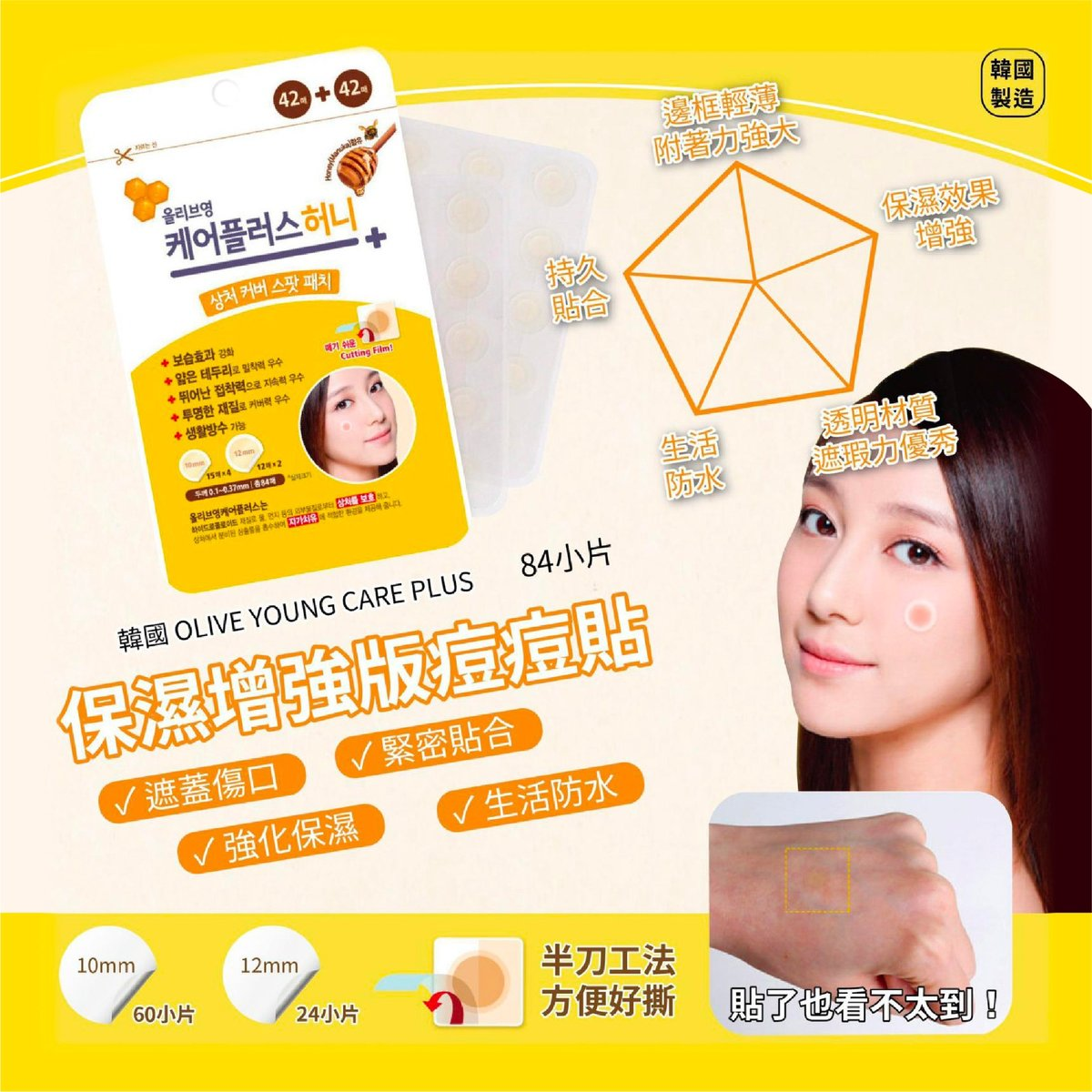 韓國製造OLIVE YOUNG CARE PLUS 保濕增強版痘痘貼 84小片/包