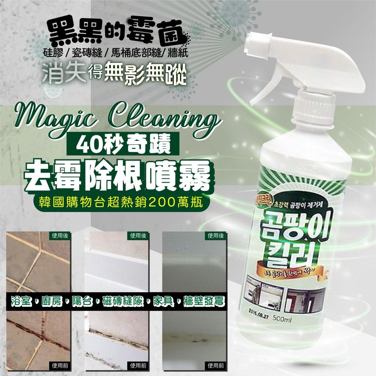 韓國製 Magic Cleaning 40秒奇蹟去霉除根噴霧500ml