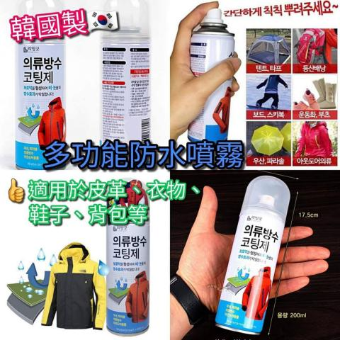 韓國多功能防水噴霧
