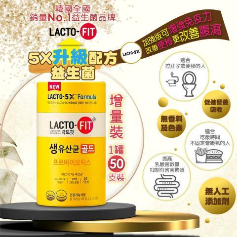 鐘根堂LACTO FIT 5X升級配方益生菌 (增量裝1罐50支裝)