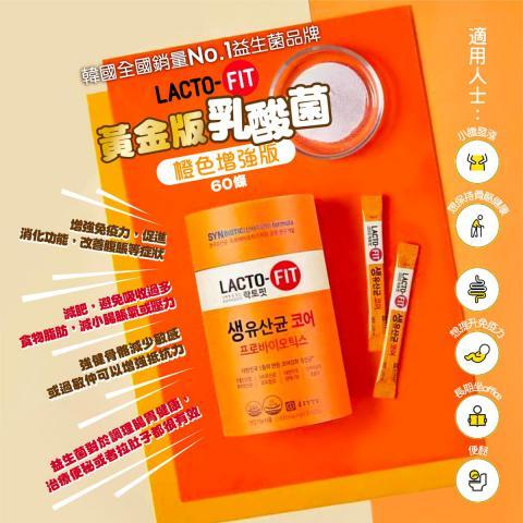 鐘根堂LACTO-FIT 黃金版乳酸菌 橙色增強版60條