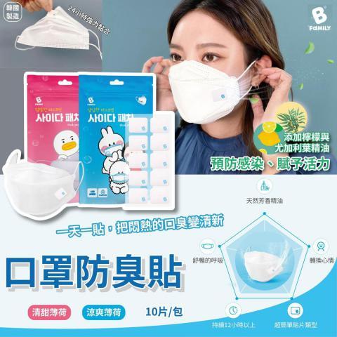 韓國製造 B Family 口罩防臭貼 (10片/包 )