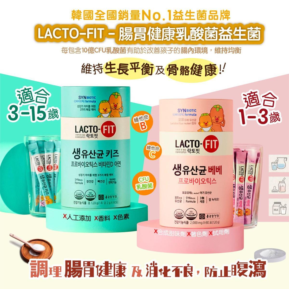Lacto-Fit 韓國乳酸菌益生菌 (兒童/幼兒)