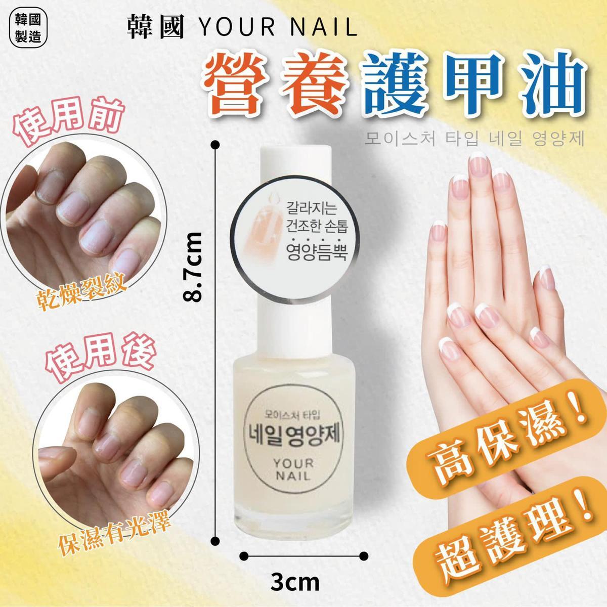 韓國Your Nail營養護甲油10ml