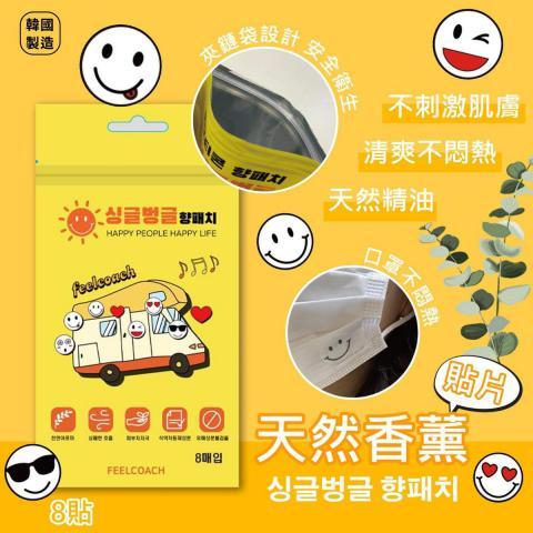 韓國製造 天然香薰貼片8貼 (一套2包)