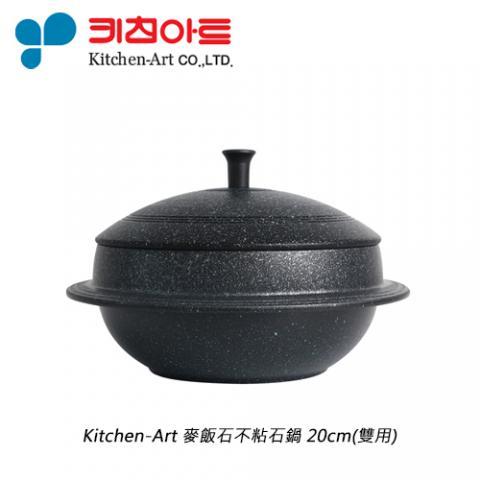 KITCHEN ART-麥飯石不粘石鍋 20cm (明火 電磁爐適用)