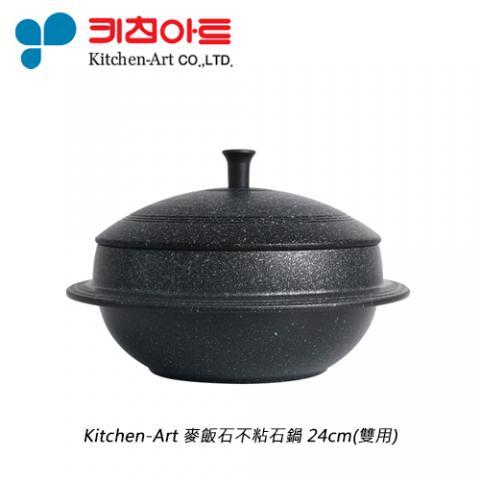 KITCHEN ART-麥飯石不粘石鍋 24cm (明火 電磁爐適用)